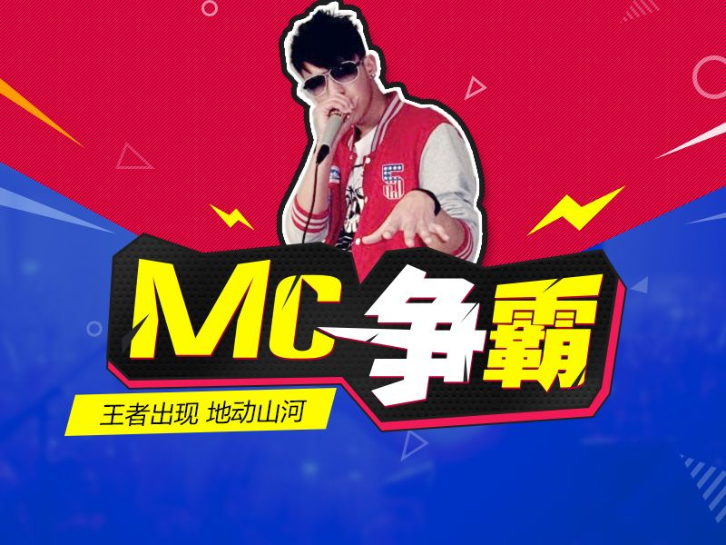 MC争霸赛