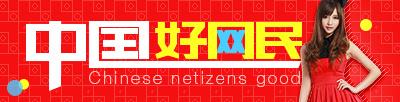 中国好网民