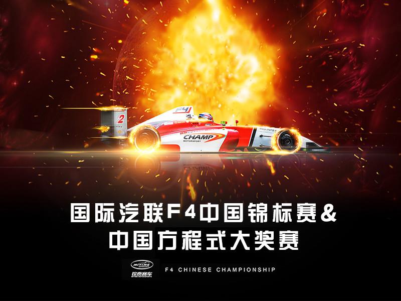 中国方程式大奖赛