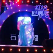 MC秋香(烟台音)