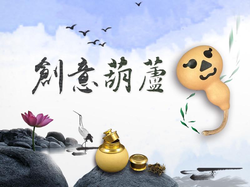 分享创意葫芦工艺品