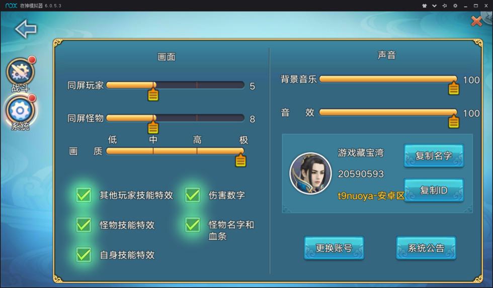 GM之家:[视频教程] 手游【诛仙青云志】一键局域网版+GM工具带视频教程