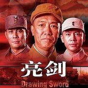 【亮剑】.