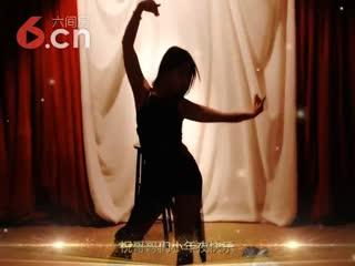 2018舞型舞秀第一季六强啊拉蕾
